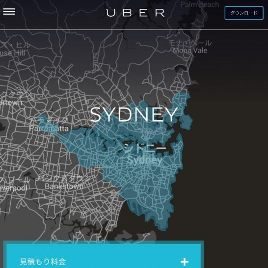 オーストラリア uber ウーバー