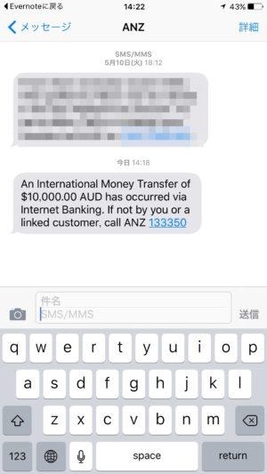 ANZ 海外送金